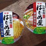 【明星】糖質50%offカップ麺登場 はじめ屋