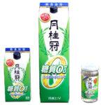 【月桂冠】太る心配のない 糖質ゼロと糖質ゼロ冷酒