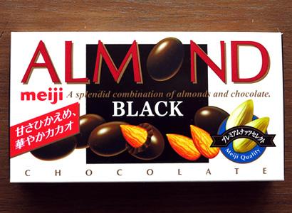 アーモンド ブラック