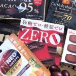 市販のチョコレートでもできる糖質10gまでの摂り方