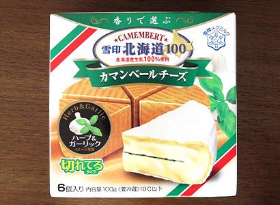 北海道100カマンベールチーズ 切れてるタイプ ハーブ&ガーリック