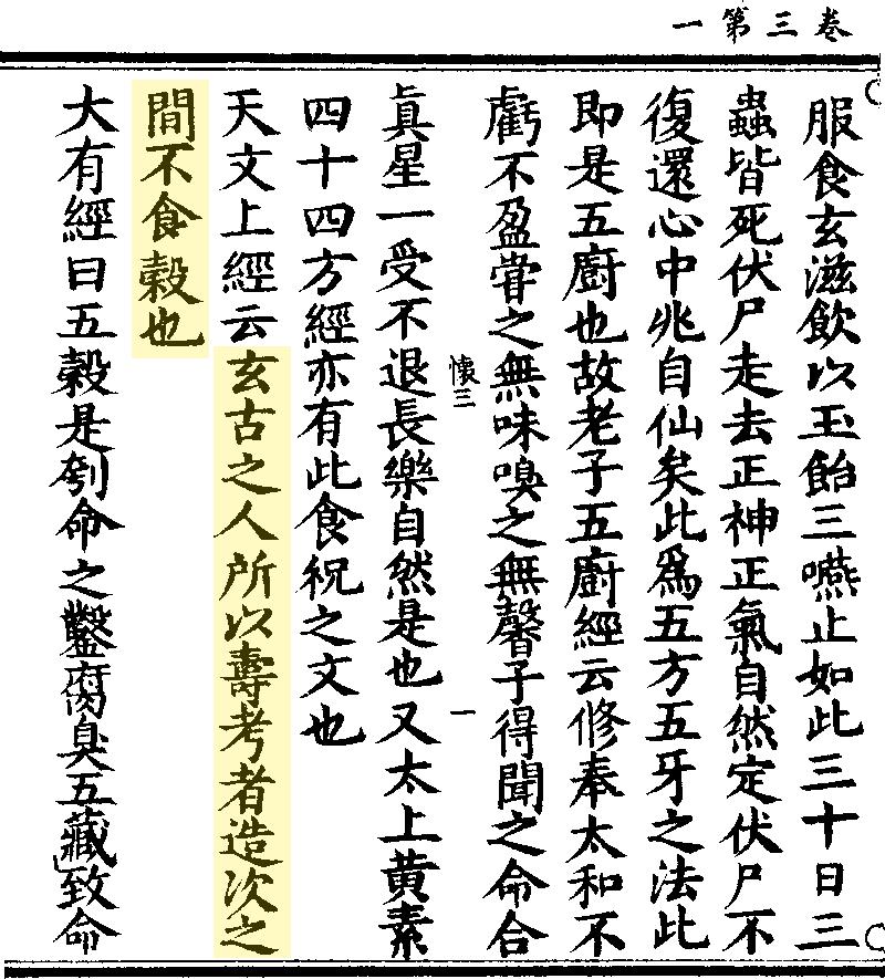 7世紀の道教の経典
