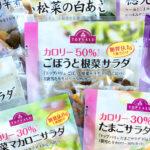 【イオン】トップバリュ 糖質10g未満の惣菜12種