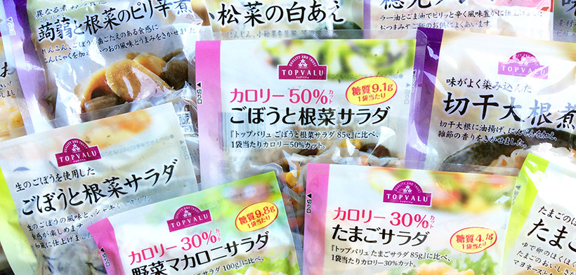 イオン・トップバリュ・シリーズ第4弾