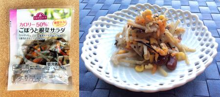 カロリー50%カットごぼうと根菜サラダ