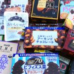 糖質10g未満をクリアしている健康志向の市販チョコレート