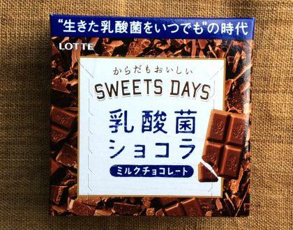 chocolaM2289JPG