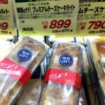 【成城石井】糖質off プレミアムチーズケーキ ライト