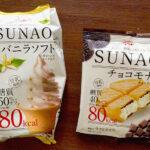 【グリコ】バニラ系がおいしい糖質10g未満のアイスクリーム SUNAO(スナオ)