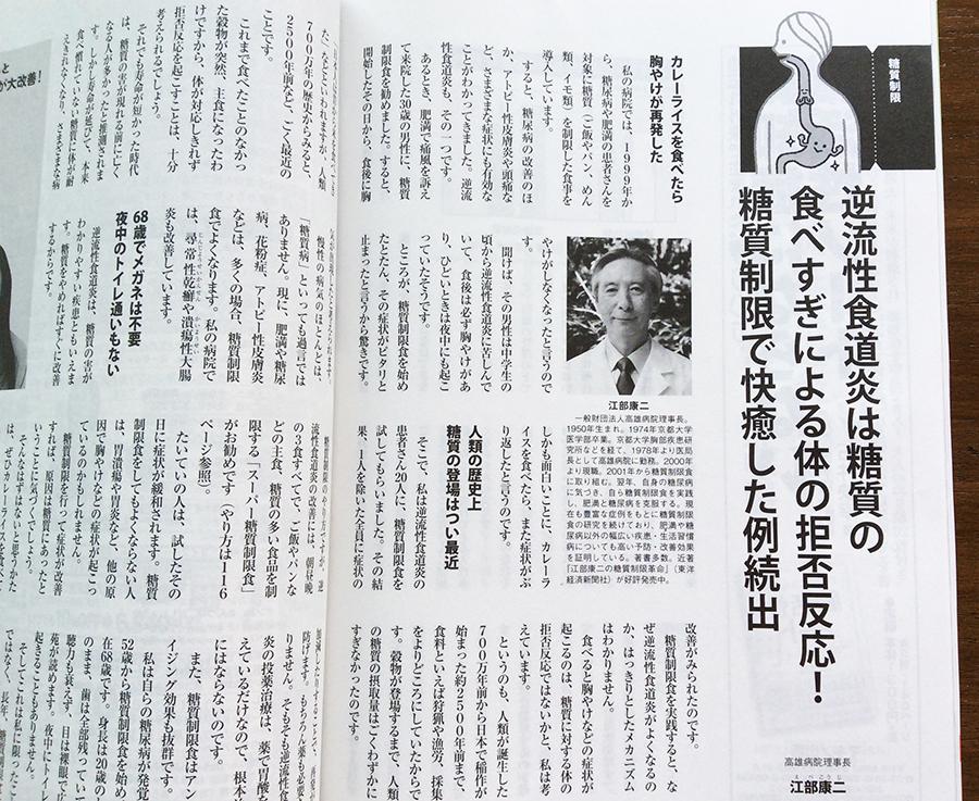 健康雑誌『安心』より江部先生の記事