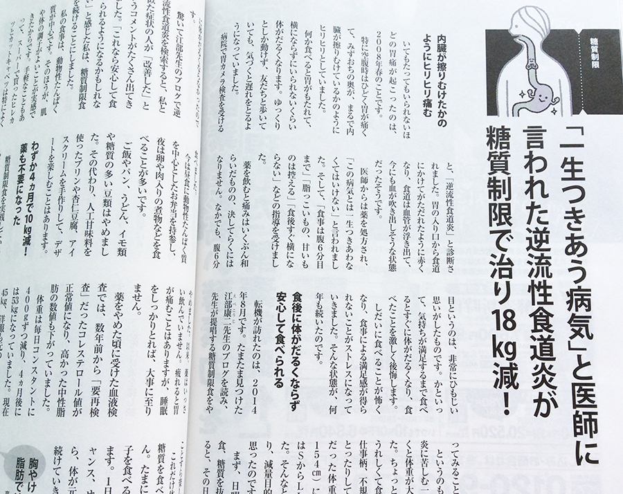 健康雑誌『安心』より体験談