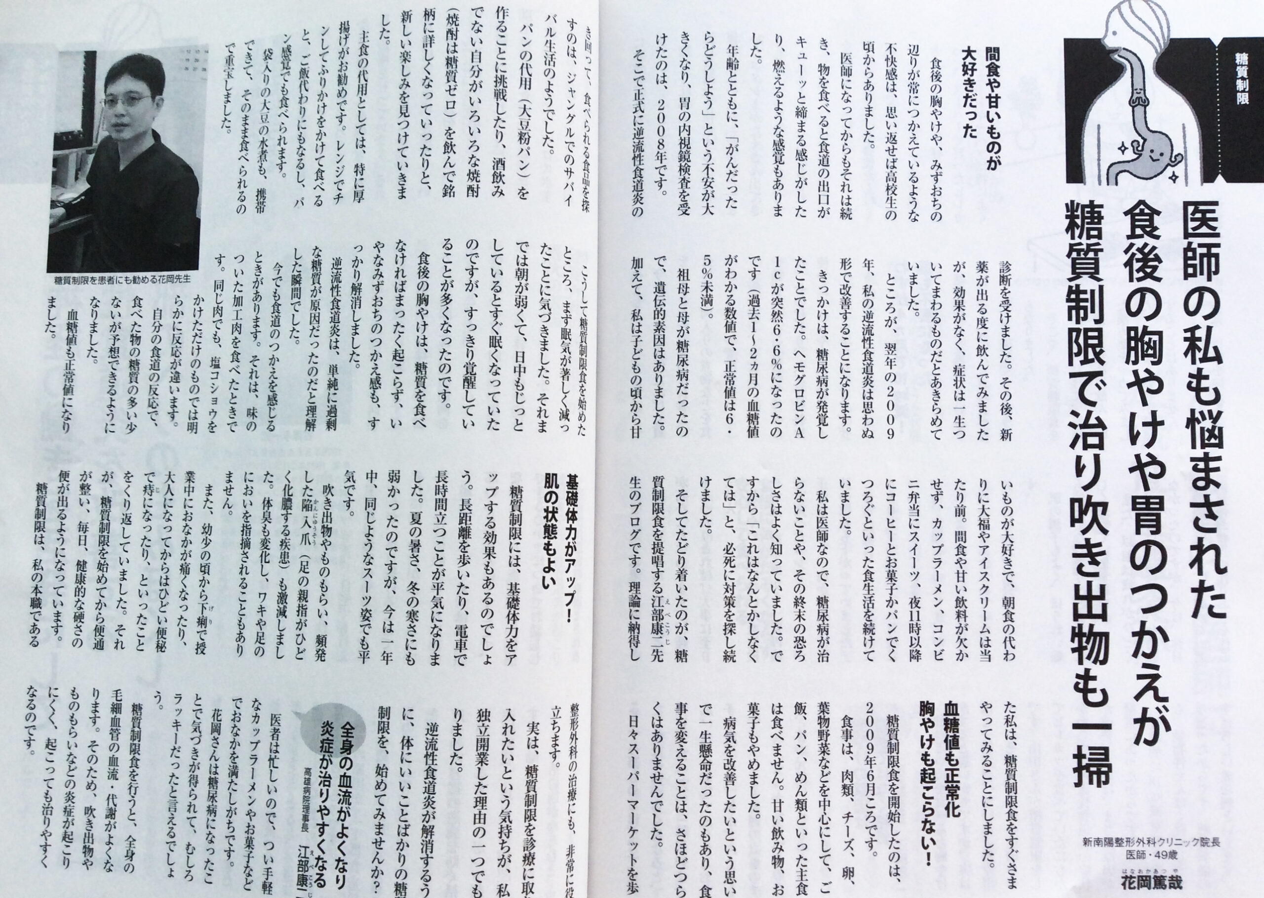 健康雑誌『安心』より花岡先生の記事