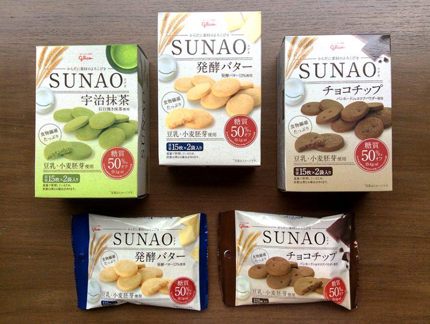 クッキー『SUNAO』