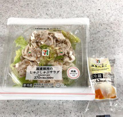 田中先生しゃぶしゃぶサラダ