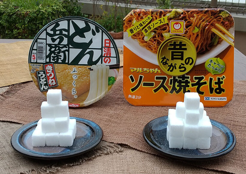 カップ麺の糖質量